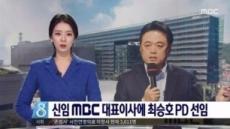"""최승호 MBC사장 """"배현진, 뉴스 출연 못할 것"""""""