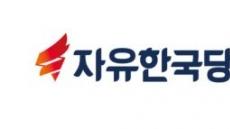 """한국당 """"좌파정부 특활비도 조사해야"""""""