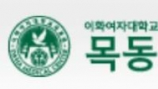 '신생아 사망' 이대목동병원 의료원장 등 경영진 사퇴