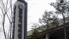 아파트 재도장ㆍ방수 공사 담합… 17개 업체에 과징금 3억9700만원