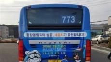 평창 마스코트 수호랑ㆍ반다비 새긴 버스 서울서 달린다
