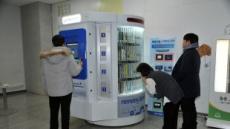 성남시청에 스마트도서관 설치…자판기처럼 이용