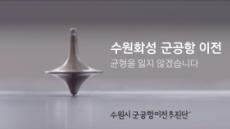 수원화성 군공항이전 홍보영상 '균형' 선보여
