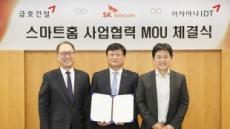 SKT, 금호건설-아시아나IDT와 손잡고 스마트홈 속도