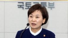 """김현미 국토장관 """"서민 주거안정 흔들림 없이""""…'주거복지 협의체' 첫발"""