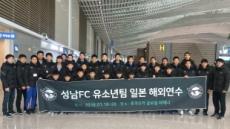 '미래의 까치군단' 성남FC 유소년팀, 일본 후쿠오카 해외연수
