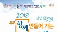 안양시 신년음악회 25일 아트센터서 개최