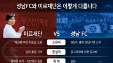 이재명, 미르재단 vs 성남FC 5色 차이점 도표 공개