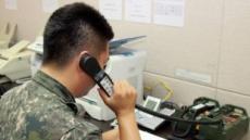 서해 군 통신선 완전 복구…17일부터 정상가동