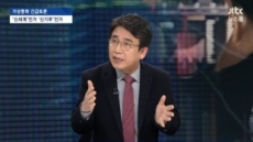 """유시민 """"가상화폐는 현실적으로 사기""""…김진화 반박"""