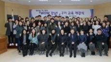 강남구, 인재양성 프로젝트 '와우 강남' 2기 운영
