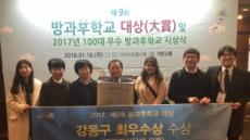 강동구, 교육부 주관 '방과후학교 대상' 최우수상 수상