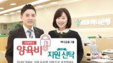 KEB하나은행, 한부모가정 양육비 지원 신탁 출시…금융권 최초