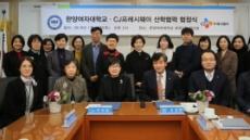 CJ프레시웨이-한양여대 산학협력, 식품산업 인재 양성