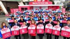 '평창올림픽대회 성공'기원 코리아그랜드세일 개막 행사
