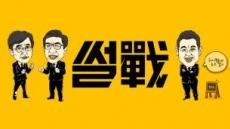 '썰전' 가상화폐 거래소 폐쇄 논란 토론에 분당 최고 시청률 6.8%