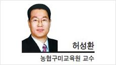 [헤럴드포럼-허성환 농협구미교육원 교수]민낯은 민폐?