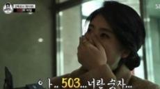 """MB 청계재단은 503호에..놀란 강유미 """"아..너란 숫자!"""""""