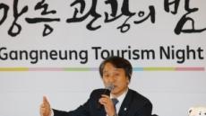 강릉 출신 정창수 관광공사 사장 전격 퇴임…강원도지사 출마설