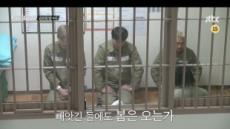 '착하게살자' 단순한 교도소 체험이 아니었다