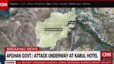 아프간 카불서 또…무장괴한들, 호텔 난입 총격 '여러명 사망'