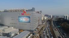 SK하이닉스, 이천공장 외벽에 평창동계올림픽 홍보물 설치