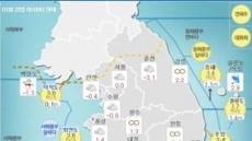 [날씨&라이프]전국 눈ㆍ비 소식…내일부터 강추위 시작