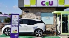 CU, 제주지역 5개점 전기차 급속충전 서비스 개시