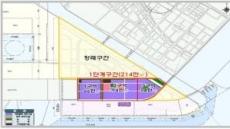 인천항 신규 항만배후단지 개발 본격화