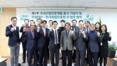 한국임업진흥원, 무림P&P와 업무협약 체결