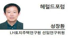 [헤럴드포럼-성장환 LH토지주택연구원 선임연구위원] 답보된 한국 해외개발사업, 돌파구는 없는가?