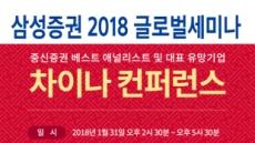 삼성증권, '차이나 콘퍼런스'개최