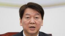 안철수, '특단의 조치'…23일 당무위원회 소집