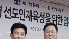 """""""핀테크·인공지능 결합… 4차혁명 인재 키운다"""""""