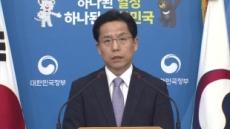 """정부 """"日외무상 부당한 독도 주장 매우 유감"""""""