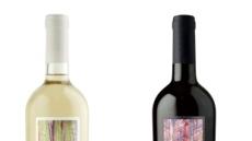 하이트진로, 이탈리아 와인 '비네티 자냐타' 출시
