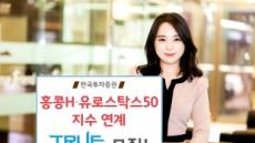 한투증권, 홍콩Hㆍ유로스탁스50 연계 TRUE ELS 9832회 모집