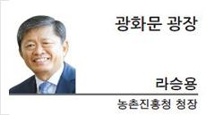 [광화문 광장-라승용 농촌진흥청 청장]겨울딸기 전성시대
