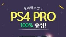V30 구매자 PS4 PRO 무료, 갤럭시노트8 40만원대, 갤럭시S8 20만원대 이벤트