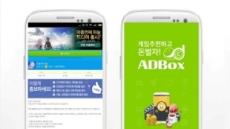 '애드박스', 신작 모바일게임 '아홉번째하늘' 캠페인 추가