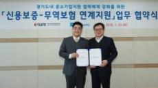 경기신보, 전국 최초 신용보증-무역보험 연계지원 업무협약