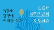 김경표 경기평생교육원장, 광명시민회관서 26일 출판기념회