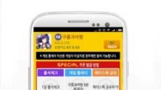 모비, 인기 모바일게임 '구름과바람' 스페셜 쿠폰 추가