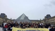 봄방학 청소년유럽인문학여행 참가자 모집