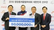 유진그룹, 평창올림픽 선수단에 격려금 5000만원