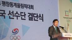 """이낙연 총리 """"국민이 단합해야, 평창올림픽 성공"""""""