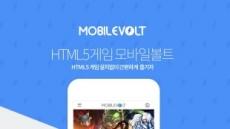 시냅스게임즈, HTML5 게임 포탈 '모바일볼트' 통해 '우당탕탕 삼국지' 런칭