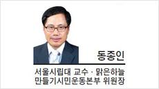 [헤럴드포럼-동종인 서울시립대 교수·맑은하늘 만들기 시민운동본부 위원장]미세먼지 문제, 본격적으로 대처해야 할 때다
