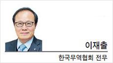 [월요광장-이재출 한국무역협회 전무]전략적 통상정책으로 보호무역주의 한파 이겨내야
