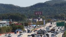 평창-강릉 올림픽 가는 길 통행료 면제